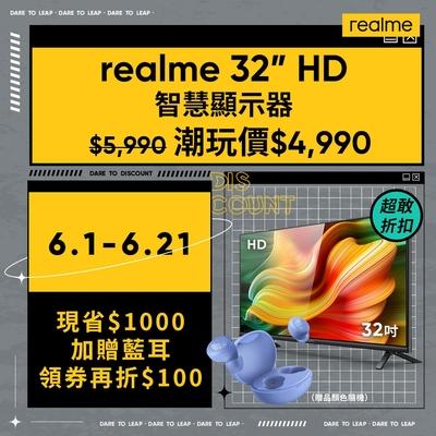 【限時活動】 realme 32吋HD Android TV智慧連網顯示器