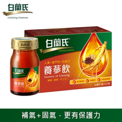 白蘭氏 養蔘飲(60ml/瓶 x 6瓶)