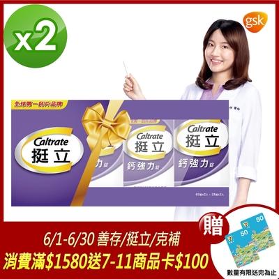 【挺立】鈣強力錠禮盒 (176錠X2盒)
