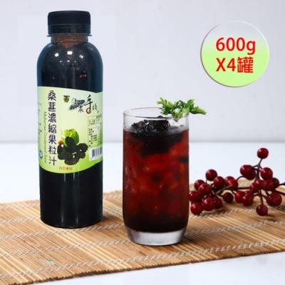 老農手摘桑椹濃縮果粒汁-產地直銷(600gx4瓶)