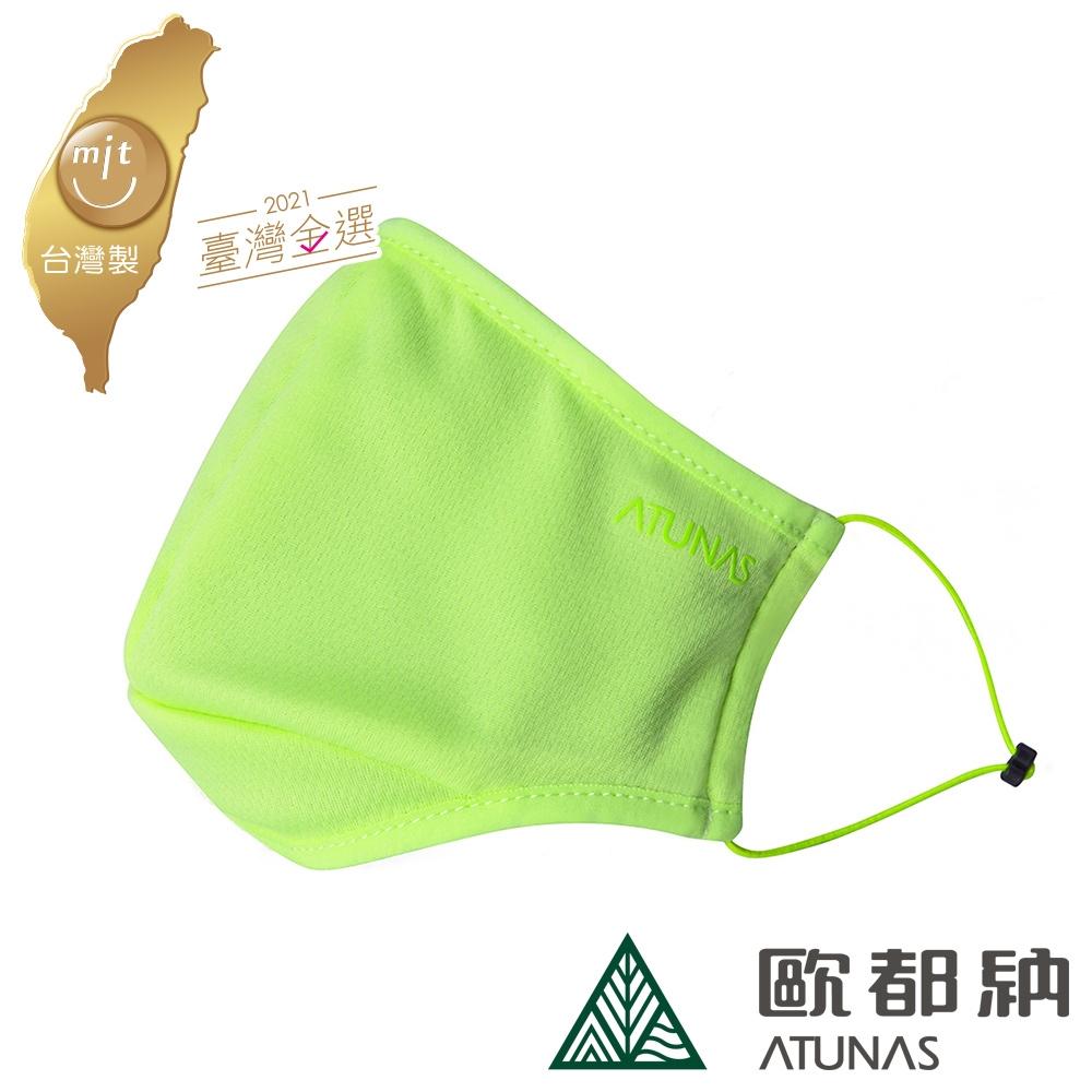 【ATUNAS 歐都納】玩美肌光口罩A1ACBB20N螢光果綠/天然肌膚保養/防曬抗黑/透氣抑菌