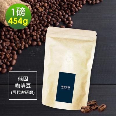 順便幸福-滑順甘甜低因咖啡豆1袋(一磅454g/袋)