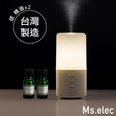 Ms.elec米嬉樂 柔光香氛水氧機 精油香芬 自動斷電 台灣製造+送5ml精油*2
