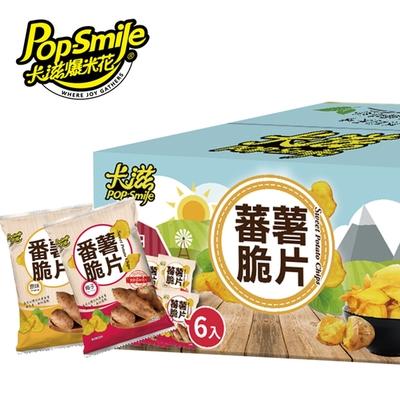 卡滋蕃薯脆片-超值組合箱(地瓜片50g*6包)