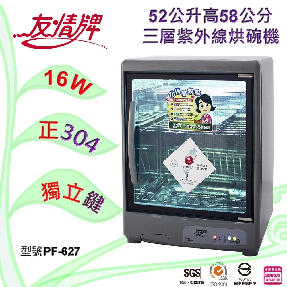 友情牌52公升三層紫外線烘碗機 PF-627