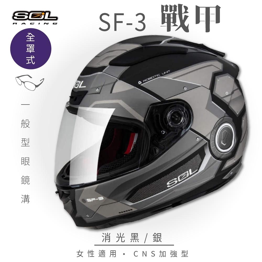 【SOL】SF-3 戰甲 消光黑/銀 全罩 FF-88(全罩式安全帽│機車│內襯│抗UV鏡片│奈米竹炭內襯│GOGORO) (消光黑/銀-L)