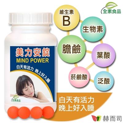 赫而司 美力安錠(100顆/罐)高單位膽鹼B群全素食維他命膜衣錠,幫助入睡