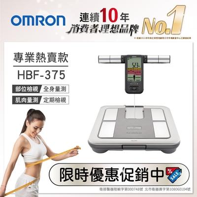 OMRON歐姆龍 體重體脂計 HBF-375 鈦金灰