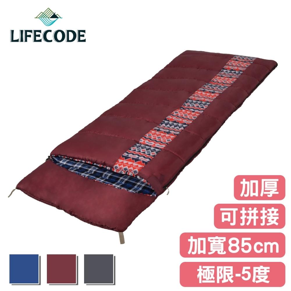 LIFECODE《純棉加厚可水洗》秋冬可拼接睡袋-寬85cm-3色可選