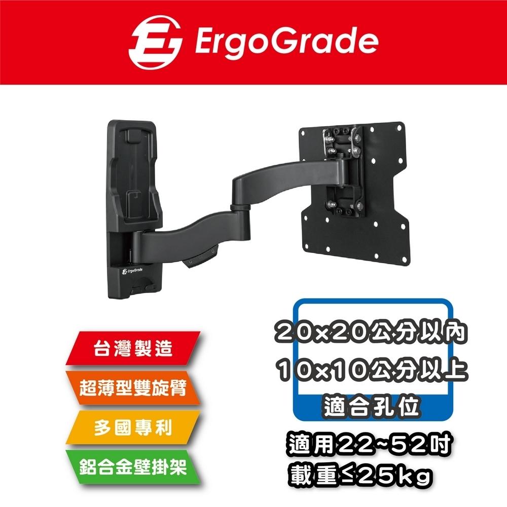 ErgoGrade 22吋~52吋超薄雙臂拉伸式電視壁掛架(EGAE222)