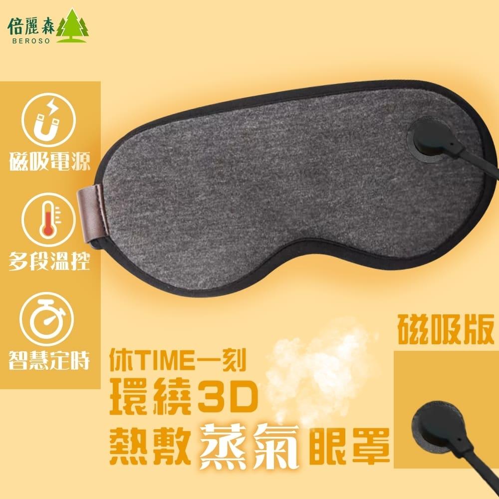 Beroso 倍麗森 休TIME一刻環繞3D多段定時熱敷蒸氣眼罩-兩色可選 [熱銷推薦] product image 1