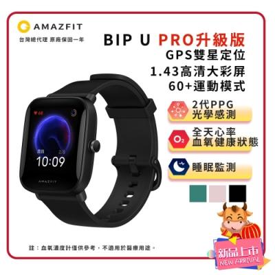 【快速到貨】華米Amazfit Bip U Pro 升級版健康運動心率智慧手錶-曜石黑