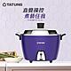 [熱銷推薦]TATUNG大同 10人份紫色不鏽鋼內鍋電鍋(TAC-10L-DU) product thumbnail 1