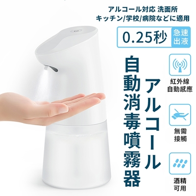 【防疫必備】智能全自動 感應酒精噴霧機