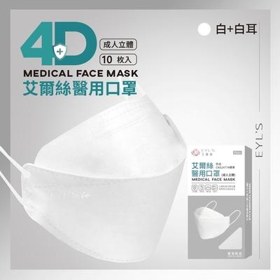 EYL S 艾爾絲 3D立體醫用口罩 成人款-白+白1盒入(10入/盒)
