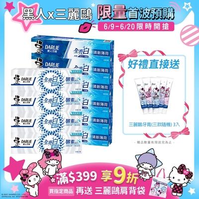 [折後$539三麗鷗首波預購]黑人 全亮白+極緻酵素牙膏10入組