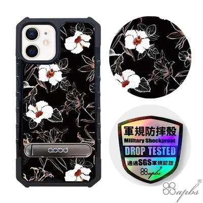 apbs iPhone 12 mini 5.4吋專利軍規防摔立架手機殼-花語-夜百合