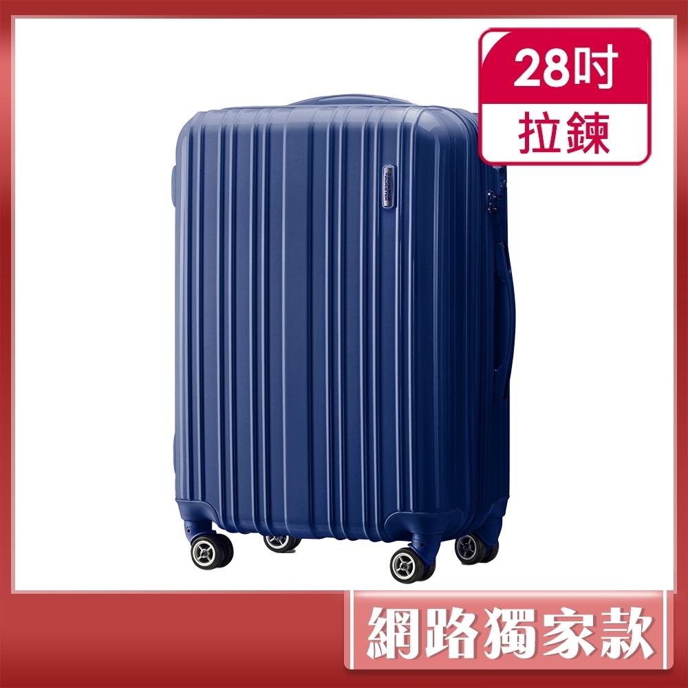 AT美國旅行者 28吋Munich四輪硬殼TSA行李箱(深藍)