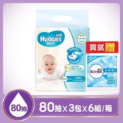 (時時樂買就送靠得住 冰爽棉派樣包 (日薄23cmX1)+(護墊17.5cmX2)-2包)好奇 超純水嬰兒濕巾-加厚型(80抽x3包x6串/箱)