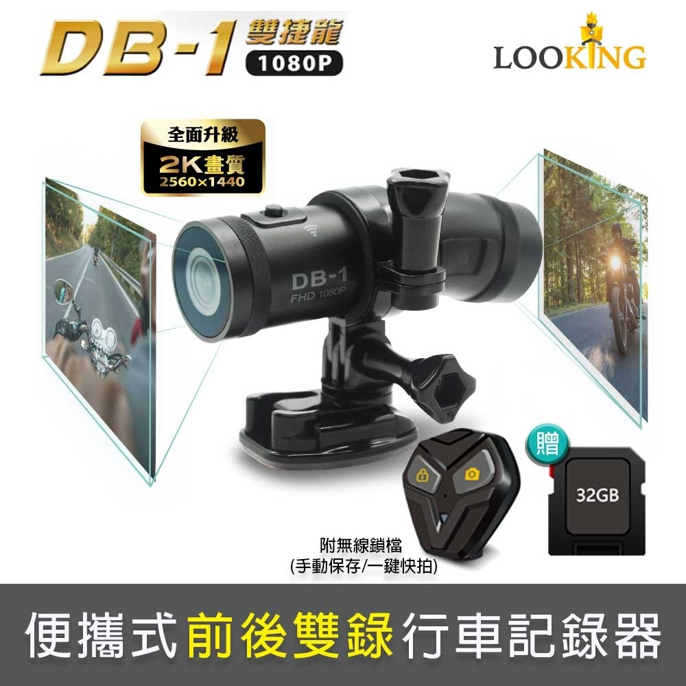 LOOKING DB-1 雙捷龍 無線鎖檔 前後雙錄行車記錄器 全球首款 1080P SONY鏡頭