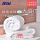 ITAI 五星級大浴巾 2入組-加厚款 product thumbnail 1