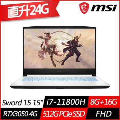 MSI微星 Sword 15 A11UC-073TW 15.6吋電競筆電(i7-11800H/8G+16G/RTX3050-4G/512G SSD/Win10/特仕版)