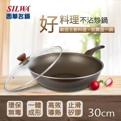 西華好料理不沾炒鍋30cm