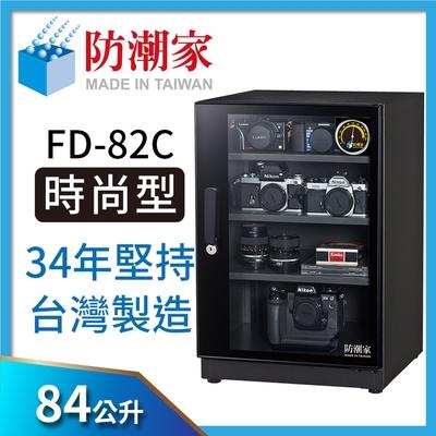 防潮家 84公升電子防潮箱FD-82C