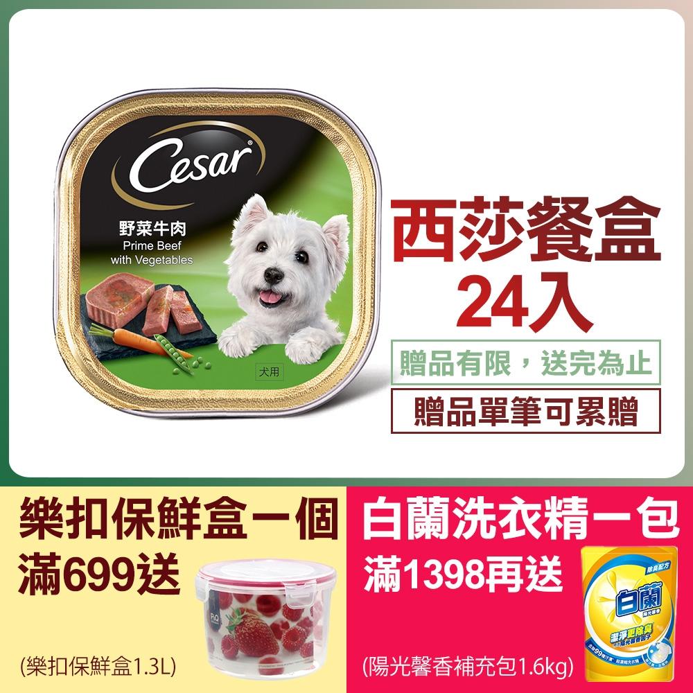 西莎 野菜牛肉餐盒 (100g*24入)