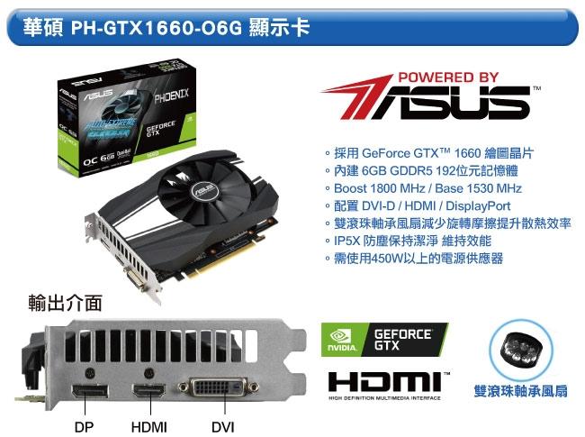 華碩H310平台[天狼劍俠]i3四核GTX1660獨顯電玩機