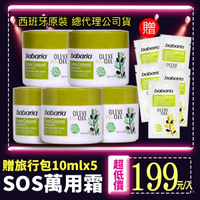 [時時樂限定5入送5包]西班牙babaria草本橄欖SOS萬用修護乳霜250ml