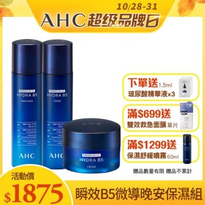 官方直營 AHC 瞬效淨膚B5微導 晚安保濕組(活膚霜+化妝水+乳液)