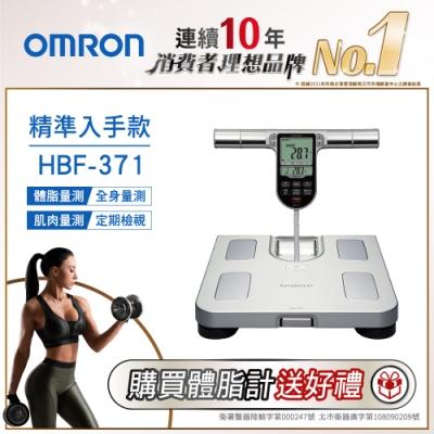 OMRON歐姆龍 體重體脂計 HBF-371