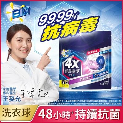 白蘭 4X酵素極淨洗衣球_除菌除螨 (30顆/袋裝/洗衣膠球/洗衣膠囊)