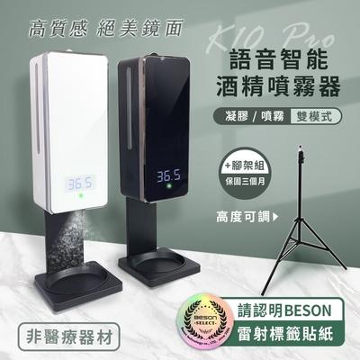 【附專用腳架】K10 Pro 語音多功能 自動感應酒精噴霧機/洗手機/給皂機 1000ml (鏡面高質感 凝膠/噴霧雙模式)