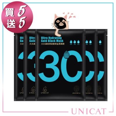UNICAT變臉貓 (買5送5)保濕抗氧-大水滴保濕抗氧化 黃金黑面膜(補水精裝版 10片/盒)