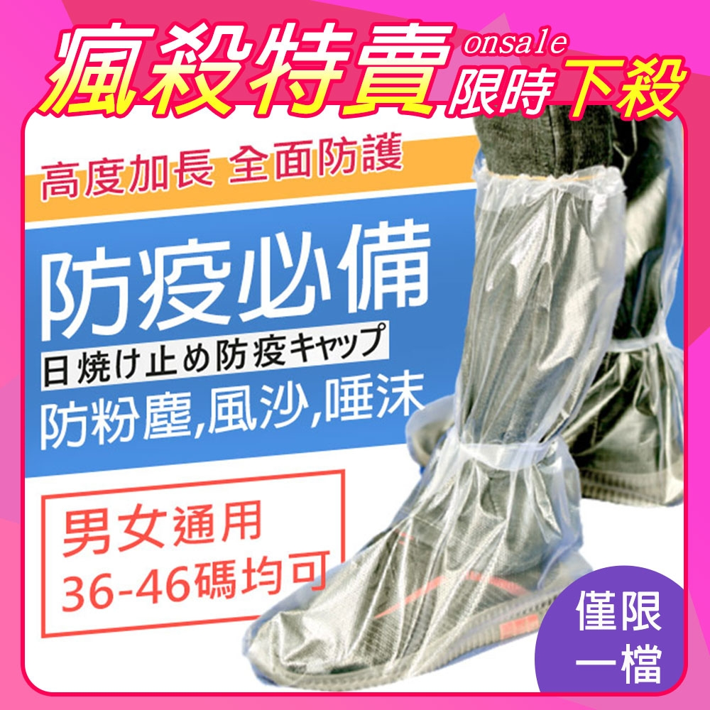 [時時樂限定]-(預購)防疫防護鞋套防疫神器-20支組合(10雙) (A款-透明綁帶)