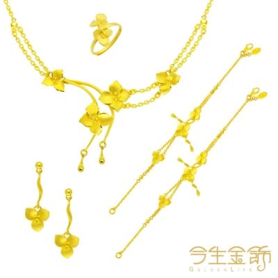 今生金飾 花語蝶情套組 黃金婚套
