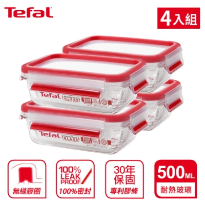 Tefal法國特福 德國EMSA  無縫膠圈玻璃保鮮盒500ML(4入)8H