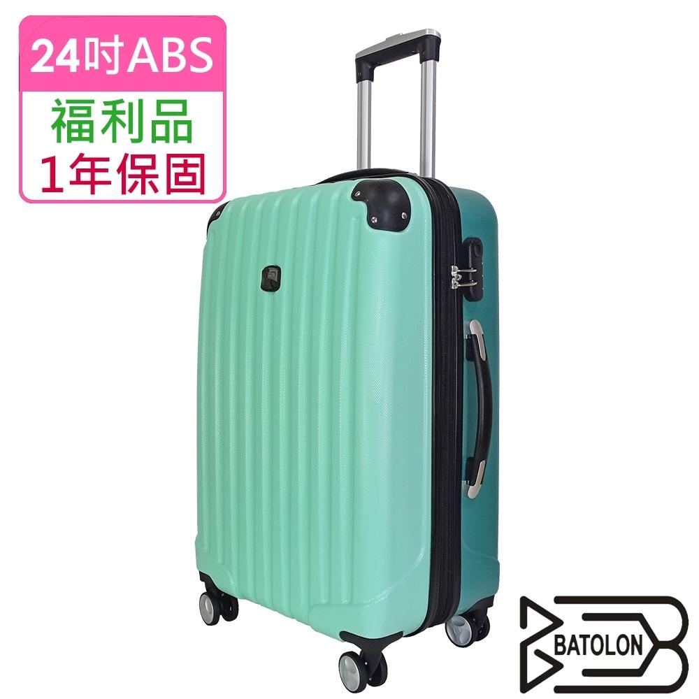 (福利品 24吋) 典雅雙色TSA鎖加大ABS硬殼箱/行李箱 (5色任選)