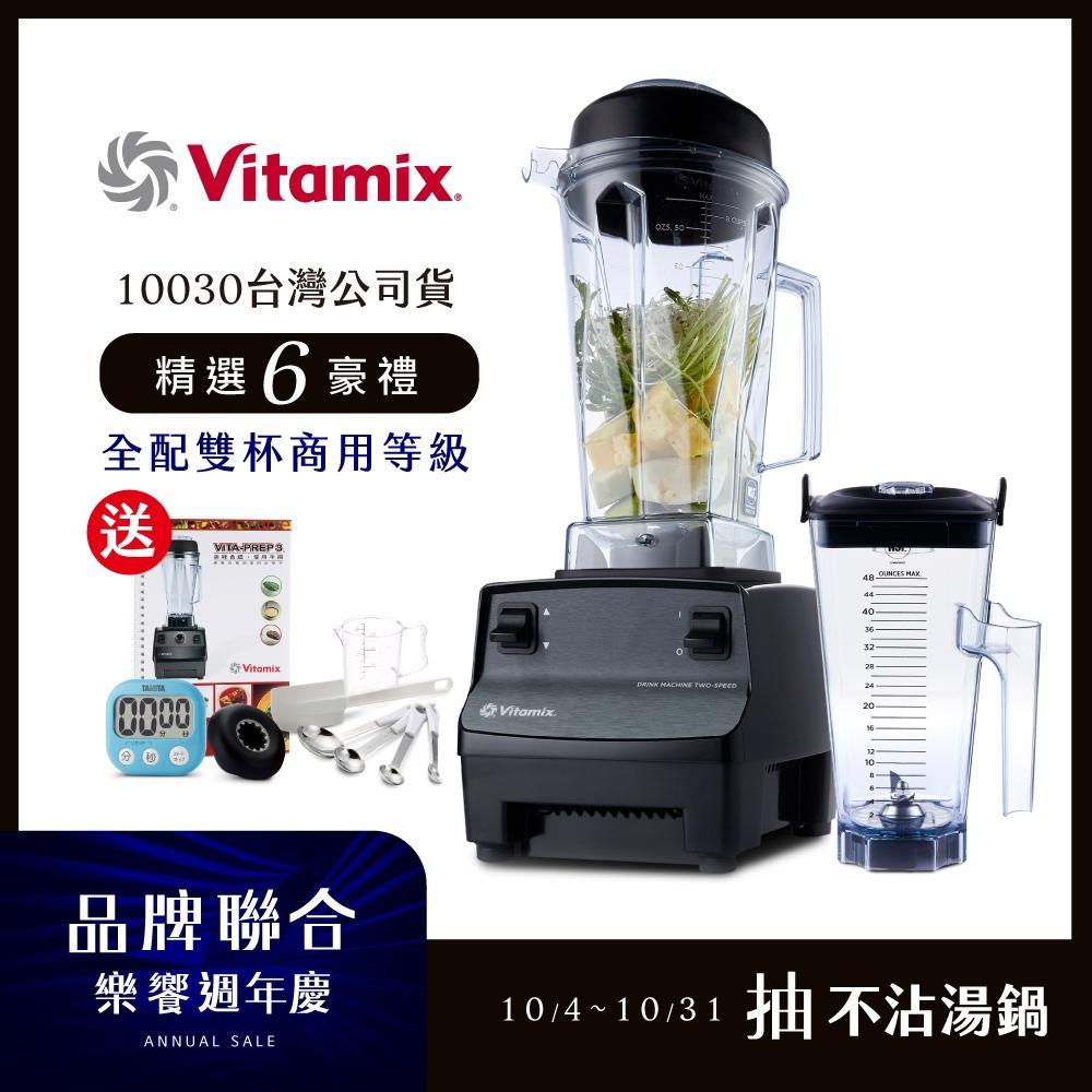 【美國Vitamix】全食物調理機-全配雙杯組-商用級台灣公司貨-10030-全新馬力升級版
