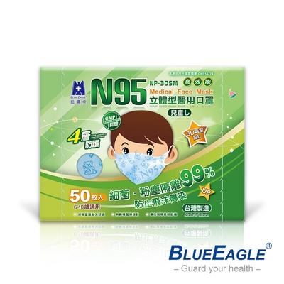 藍鷹牌 立體型6-10歲兒童醫用口罩-50片x1盒(藍/綠/粉)