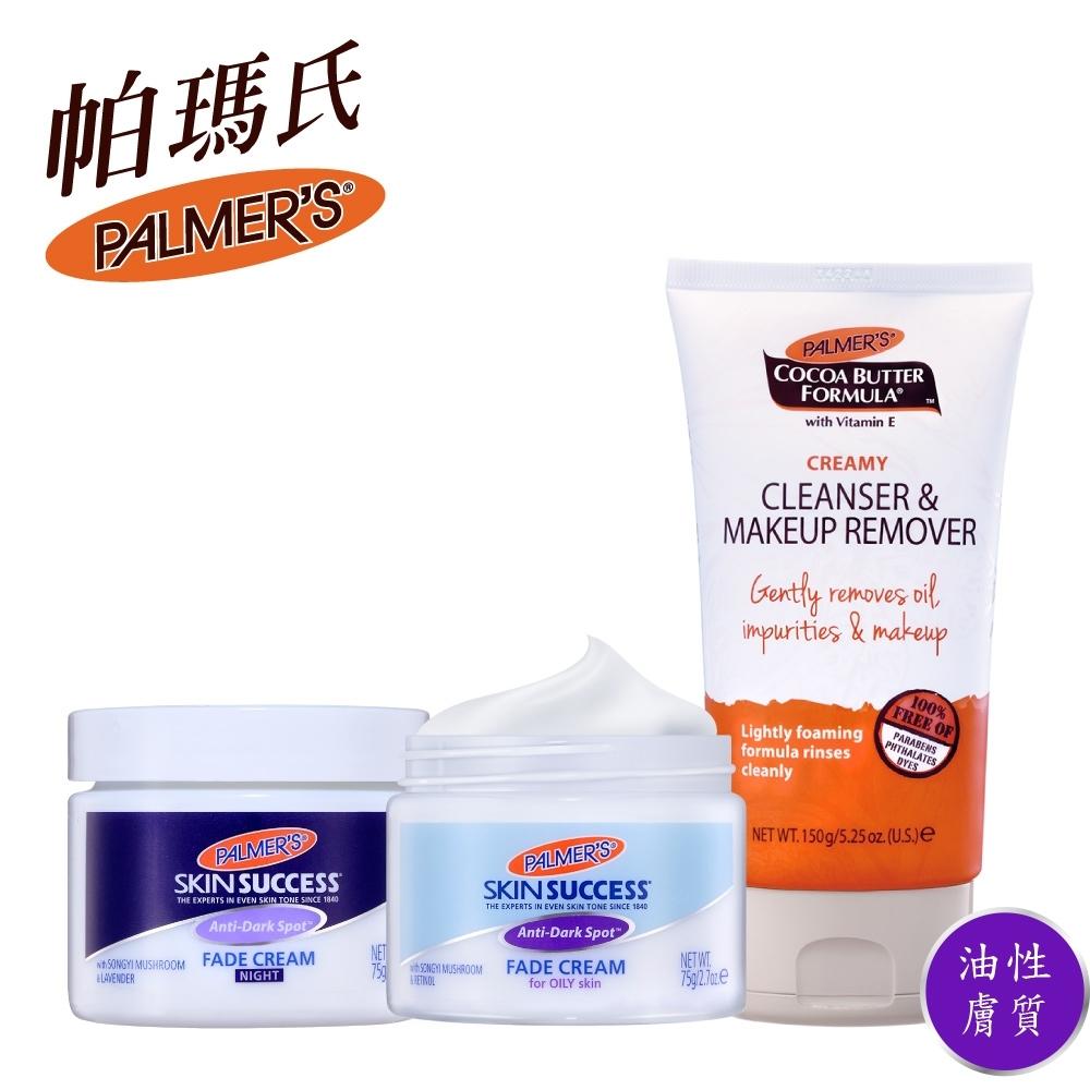 Palmers帕瑪氏 2W瞬效淡斑勻亮組(油性膚質適用)+淡斑夜霜+卸妝乳