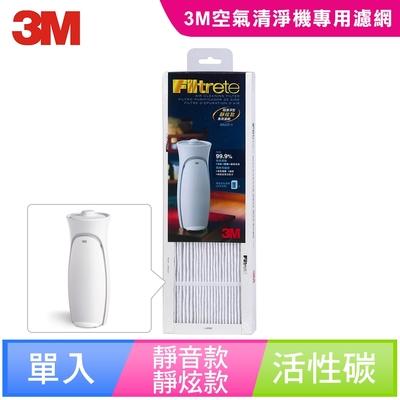 3M 空氣清靜機超濾淨型-靜炫款專用濾網 驚喜價
