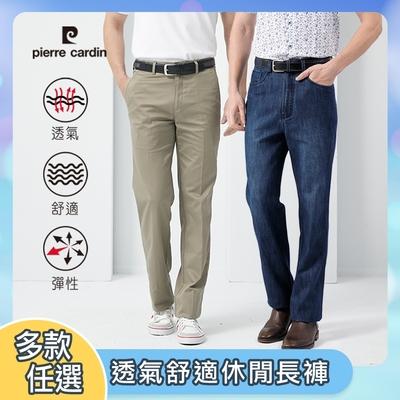 Pierre Cardin皮爾卡登 男裝 舒適透氣涼爽休閒長褲(多款任選)