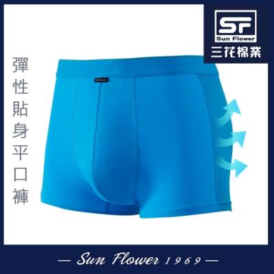 男內褲 三花SunFlower彈性貼身男平口褲.四角褲_豔藍