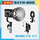 NANGUANG 南冠 Nanlite 南光 Forza 60 LED聚光燈-原力系列 product thumbnail 1