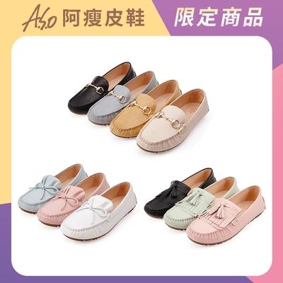 A.S.O  舒適樂福鞋(三款任選)