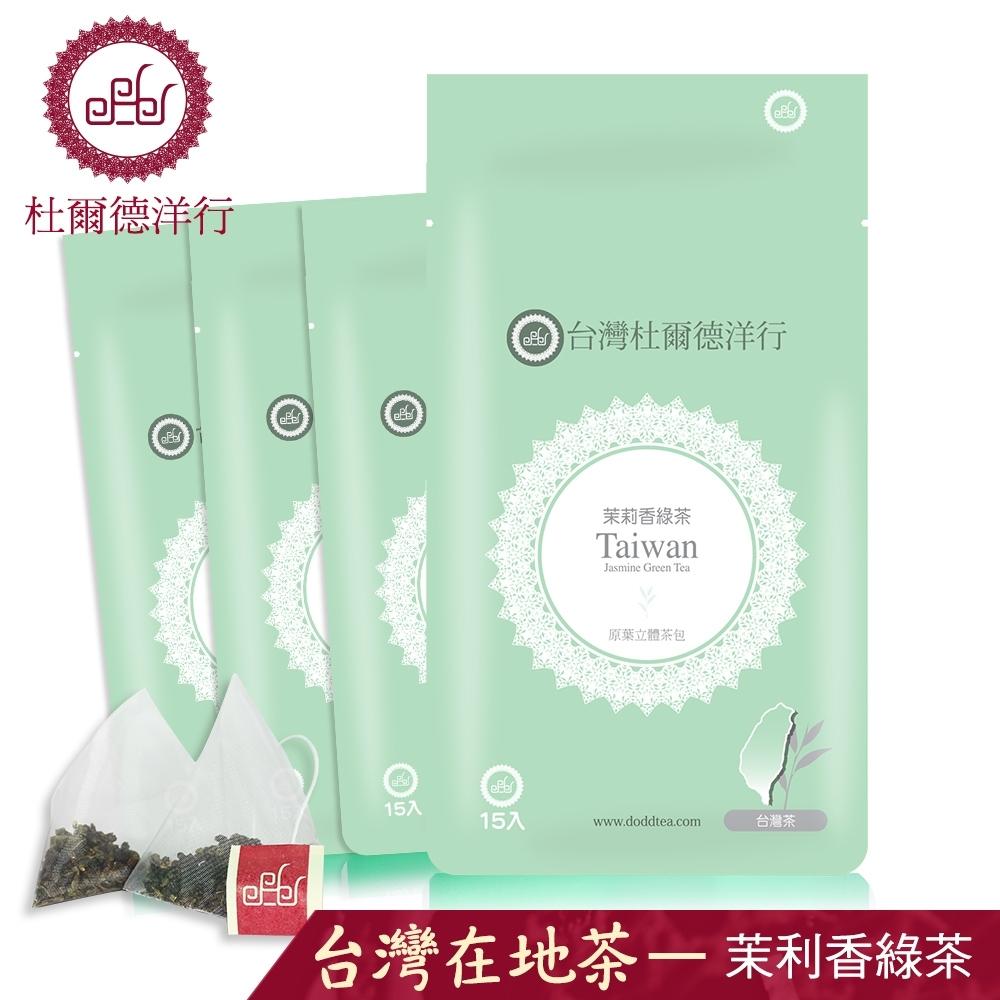DODD 杜爾德洋行 茉莉香綠茶 原葉立體茶包『4包組』(共60入)
