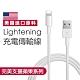 iPhone充電線 (30公分)傳輸線 Lightning 對 USB 連接線 product thumbnail 2